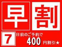 【早期得割7】7日前の予約で400円割引