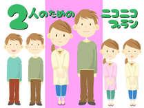 【サンクスシリーズ・第6弾】2人のためのニコニコプラン♪