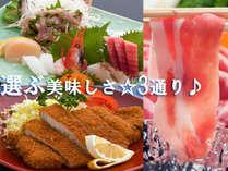 ■選べる会席■しゃぶしゃぶ♪極上トンカツ♪お刺身♪食べたいものを選んで楽しさ倍増!