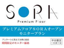 《期間限定》【新客室SORAモニタープラン】アンケートに答えてお得に宿泊!ふくしまの空を体感する快適空間