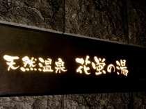◆花蛍の湯(外壁サイン)
