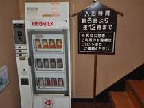 【屋上露天風呂】お風呂あがりは牛乳?フルーツ牛乳?