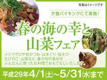 春の海の幸と山菜フェア(4/1~5/31まで)