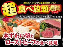 【超食べ放題週間ウィーク】本ずわい蟹とローストビーフ食べ放題☆アルコールも飲み放題バイキングプラン