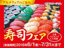 6・7月は「寿司フェア」♪