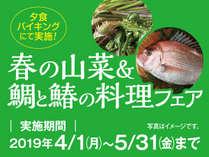 4/1~5/31の料理フェア春の山菜&鯛と鰆の料理フェア