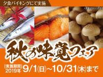 秋の味覚フェア♪  9/1~10/31