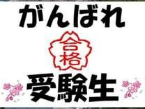 ☆★受験生応援宿泊プラン★☆ (1泊2食付)