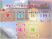 ◆学生旅行応援♪◆みんなで想い出作りの旅に出よう!≪プレミアムプラン≫