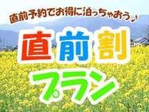 【直前割】≪5月限定≫見つけたあなたはラッキー☆彡【1日3組限定】今だけ価格♪(会席料理‐松‐)
