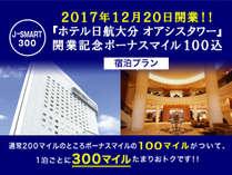 【J-SMART 300】ホテル日航大分オアシスタワー開業記念ボーナスマイル100込プラン ★朝食付★