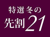 【先割21/特選冬会席 清月】冬の先取り!早めの予約でお一人に付き2160円オフ!(12/1~3/31)
