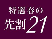 【先割21/特選春会席 花雲】春の先取り!早めの予約でお一人に付き2160円オフ!(4/1~5/31)