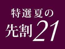 【先割21/特選夏会席 紫野】夏の先取り!早めの予約でお一人に付き2160円オフ!(6/1~8/31)