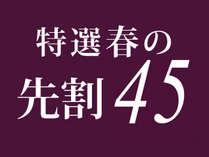 【特選!春の先割45】早め予約で1名最大4320円オフ!料理長厳選の特選会席で上質をご堪能(4・5月)