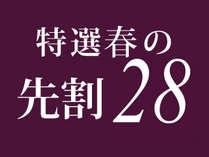 【特選!春の先割28】早め予約で1名最大3240円オフ!料理長厳選の特選会席で上質をご堪能(4・5月)