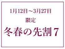 【1/12~3/27泊◆先割7】7日前迄予約で1名最大2160円引!山口の旬をビュッフェで◇お子様歓迎!小学生半額