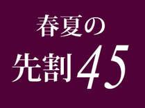 【春夏の先割45】早め予約でお一人様最大4320円オフ!少しづつ色々と山口の味覚をご賞味(4~7月)