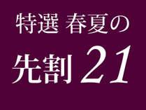 【特選!春夏の先割21】早め予約でお一人様最大3240円オフ!料理長厳選の特選!季節会席をご堪能(4~7月)