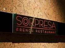 【SORPRESA~ソルフ°レーサ~】14階フランス料理