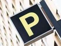 駐車場無料の特典付き♪ドライブ旅行におススメです。