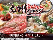 """7/14泊までの期間限定。九州の「うまかもん」が勢揃い♪タイムサービス数量限定で""""すき焼き""""も!"""
