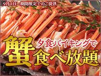 9/1(金)~【期間限定】人気のカニ食べ放題開催中!(脚と爪のみのご提供)