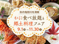 2019年秋 カニ食べ放題と郷土料理フェア!