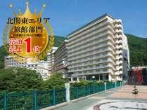 じゃらん売れ筋ランキング北関東エリア旅館部門(12/15~1/15)第1位獲得!