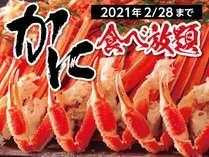 2020年秋冬メニュー(~2/28)/かに食べ放題 ※紅ずわい蟹またはトゲずわい蟹の脚と爪のみの提供です。