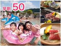 佐賀牛付会席を味わう家族割プランが、50日前予約限定で超☆お得に♪早めの予約を!