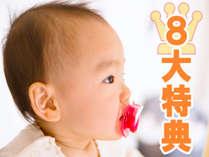 """◆赤ちゃんプラン◆""""ママ目線""""で女性スタッフが考案した≪赤ちゃんのための8大特典!!≫"""