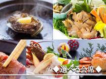 ◆選べる会席◆料理長がオススメ「ぜひとも味わって頂きたい!!」メインのお料理をお選び頂けます♪