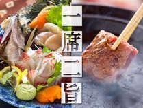 ◆三河牛&海鮮の欲ばり会席◆「1つの会席」で海と陸の「2つの旨み」をお楽しみ頂けます