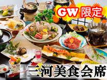 【GW限定◇三河美食会席】三河の美食が勢ぞろい♪いつもと一味違う特別な連休を・・・