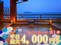 平日限定!三河で過ごす休日をお得に♪≪2人で最大4,000円OFF!!≫
