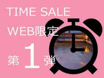 ○WEB限定○土曜日も合わせて、≪最大6,000円OFF!≫期間限定につき、ご予約はお早めに♪