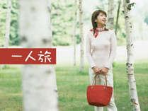 【6月平日1泊限定×ジャスト一万円】気軽にぷらっと一人旅!お部屋おまかせ!