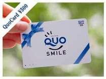 QUOカード500円が付いたプランです☆,埼玉県,ホテルルートイン鴻巣