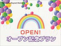 【じゃらん限定】★祝!ダイワロイネットホテル西新宿オープン記念プラン【素泊まり】