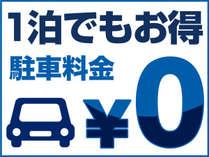 1泊でもお得!駐車料金0円