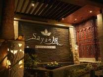 Bali&Resort SAYAの風