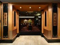 【重慶飯店新館 ホテル1F】深夜23:00迄営業してます。遅い到着でもご利用いただけます。