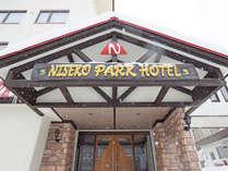 【正面玄関】ニセコひらふのベースタウンに建つ、くつろぎの宿です。