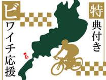 ビワイチ応援プラン☆嬉しい特典付き♪サイクリング&ツーリング歓迎◎滋賀の魅力をお楽しみください!!