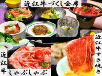 近江牛セレクトプラン★≪近江牛づくし会席orすき焼きorしゃぶしゃぶ≫ご夕食をお好みでお選びください◎