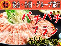 リーズナブルでお得な、グループ向けプラン★お1人様8,800円(税抜)でたっぷり豚しゃぶ鍋!