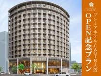 ◆プレミアホテル-CABIN-大阪OPEN記念プラン