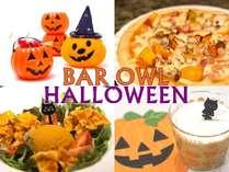 14Fバーアウルでは10/15~ハロウィンメニューが限定販売!かぼちゃピザはイチオシです。