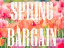 春の訪れをスプリングバーゲンで楽しみましょう!